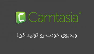 آموزش جامع کمتازیا Camtasia 2020
